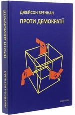 Проти демократії - купить и читать книгу
