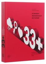 33+. Алфавит жизненных историй - купить и читать книгу