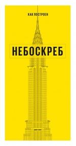 Как построен небоскреб - купить и читать книгу