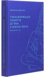 """Трансформація поняття """"дг'яна"""" у вченні йоґи - купить и читать книгу"""