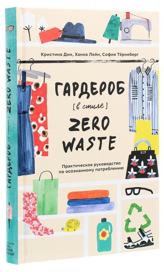 Гардероб в стиле Zero Waste. Практическое руководство по осознанному потреблению - купити і читати книгу