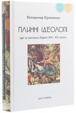 Плинні ідеології. Ідеї та політика в Європі XIX-XX століть - купить и читать книгу