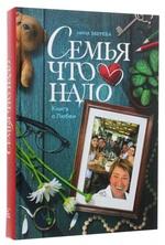 Семья что надо. Книга о Любви - купить и читать книгу