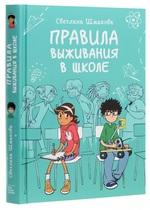 Правила выживания в школе - купить и читать книгу