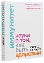 Иммунитет. Наука о том, как быть здоровым - купить и читать книгу
