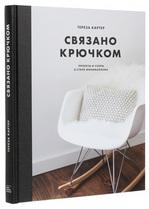 Связано крючком. Проекты и узоры в стиле минимализма - купить и читать книгу