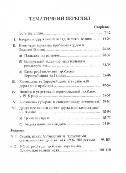 Позиція Великої Волині в українській державі 1918 року - купить и читать книгу