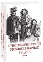 Етнографічні групи українців Карпат. Гуцули - купити і читати книгу