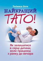 Найкращий тато! Як залишатися в серці дитини, коли працюєш з ранку до вечора - купити і читати книгу