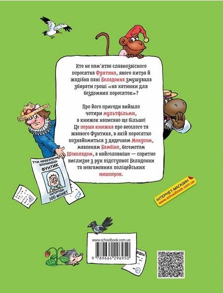 Невловимий Фунтик - купить и читать книгу