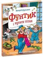 Фунтик і вусата тітка - купить и читать книгу