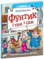 Фунтик і там і сям - купить и читать книгу