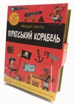 Піратський корабель - купить и читать книгу