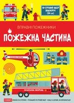 Пожежна частина - купить и читать книгу