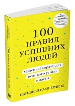 100 правил успішних людей. Маленькі вправи для великого успіху в житті - купить и читать книгу