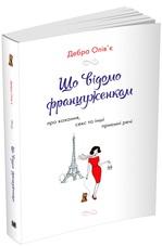 Що відомо француженкам: про кохання, секс й інші сердечні питання - купить и читать книгу