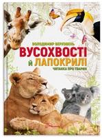 Вусохвості й лапокрилі. Читанка про тварин - купить и читать книгу