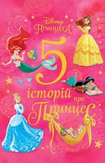 П'ять історій про принцес - купить и читать книгу