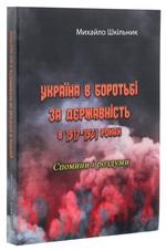 Україна в боротьбі за державність в 1917-1921 роках - купить и читать книгу