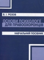 Основи психології для правоохоронців. Навчальний поcібник - купить и читать книгу