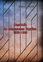 Боротьба за визволення України 1929-1989 - купить и читать книгу
