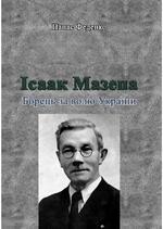 Ісаак Мазепа. Борець за волю України - купить и читать книгу