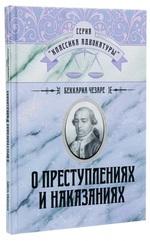 О преступлениях и наказаниях - купить и читать книгу