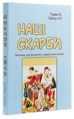 Наші скарби. Читанка для розвитку української мови - купить и читать книгу