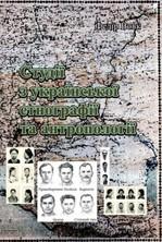 Студії з української етнографії та антропології - купить и читать книгу
