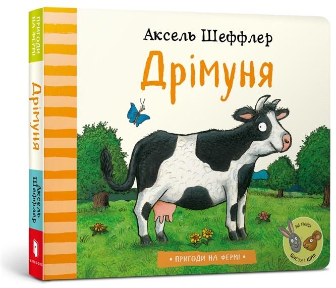 Дрімуня - купить и читать книгу