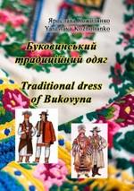 Буковинський традиційний одяг. Traditional dress of Bukovyna - купить и читать книгу