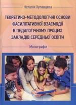 Теоретико-методологічні основи фасилітативної взаємодії в педагогічному процесі закладів середньої освіти. Монографія - купить и читать книгу