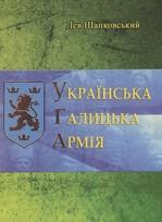 Українська Галицька Армія - купить и читать книгу