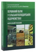 Первинний облік у сільськогосподарських підприємствах - купить и читать книгу