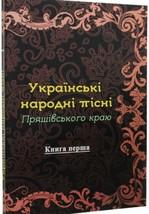 Українські народні пісні Пряшівського краю. Книга перша - купить и читать книгу