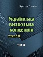 Українська визвольна концепція. Твори. Том 2 - купить и читать книгу