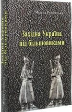 Західна Україна під більшовиками - купить и читать книгу