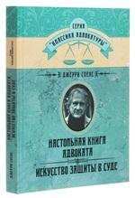 Настольная книга адвоката. Искусство защиты в суде - купить и читать книгу