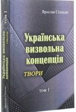 Українська визвольна концепція. Твори. Том 1 - купить и читать книгу