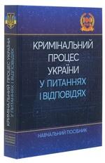 Кримінальний процес України у питаннях і відповідях - купить и читать книгу