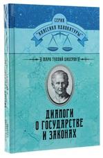 Диалоги о государстве и законах - купить и читать книгу
