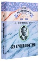 Век криминалистики - купить и читать книгу