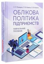 Облікова політика підприємства. Навчальний посібник - купить и читать книгу