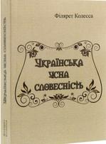 Українська усна словесність - купить и читать книгу