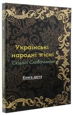 Українські народні пісні Східної Словаччини. Книга друга - купить и читать книгу
