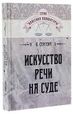 Искусство речи на суде - купить и читать книгу
