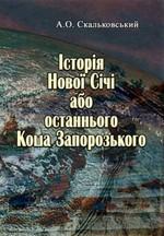 Історія Нової Січі, або останнього Коша Запорозького - купить и читать книгу