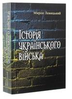 Історія українського війська. Друге доповнене видання - купить и читать книгу