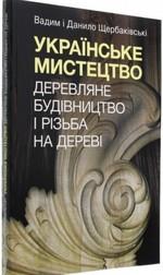 Українське мистецтво. Деревляне будівництво і різьба на дереві - купить и читать книгу