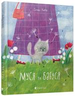 Муся та бабуся - купить и читать книгу